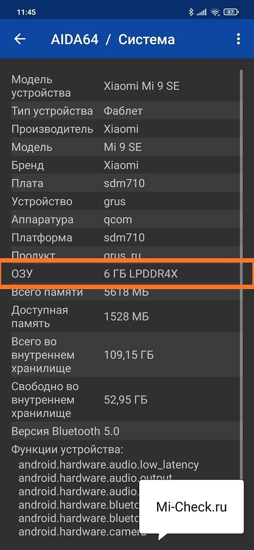 Количество и тип оперативной памяти в приложении AIDA 64 в MIUI 12