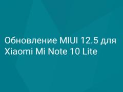 Обновление MIUI 12.5 для смартфона Mi Note 10 Lite