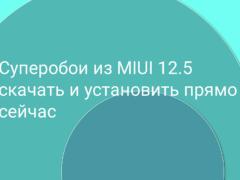 Как скачать и установить живые обои из MIUI 12.5 на телефон Xiaomi (Redmi) уже сейчас