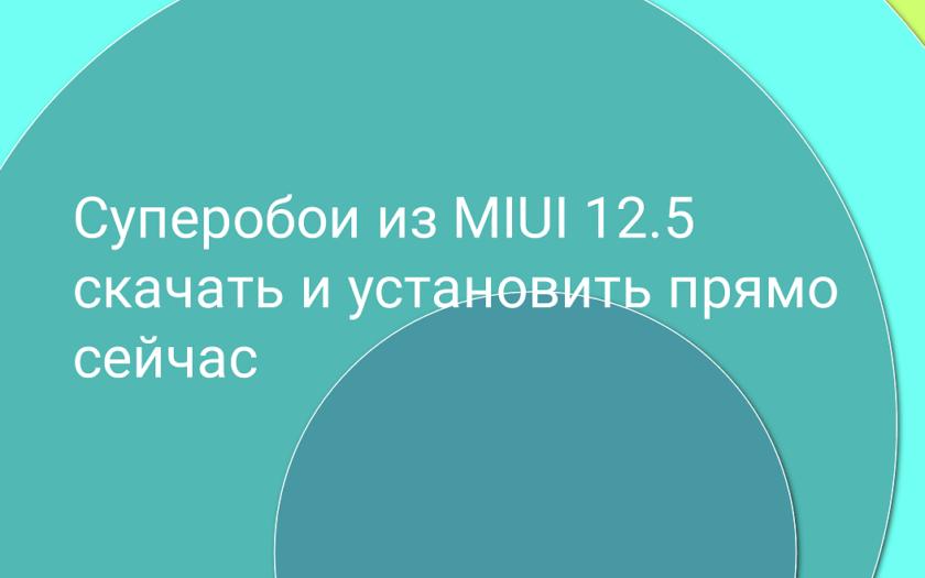 Живые обои из MIUI 12.5