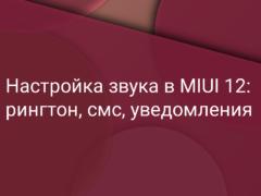 Настройка звука в MIUI 12 на Xiaomi (Redmi): рингтон, смс, уведомление и громкость