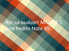 Обновлённая прошивка с MIUI 12.5 для Redmi Note 9S