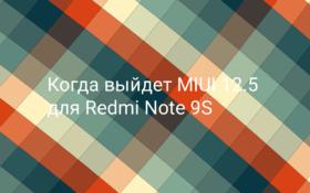 MIUI 12.5 для Redmi Note 9S