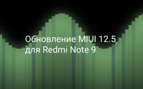 Обновление MIUI 12.5 для Redmi Note 9