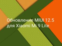 Обновленная прошивка на базе MIUI 12.5 для Xiaomi Mi 9 Lite