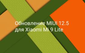 Новая прошивка с MIUI 12.5 для Xiaomi Mi 9 Lite