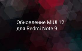 Новая MIUI 12 для Redmi Note 9