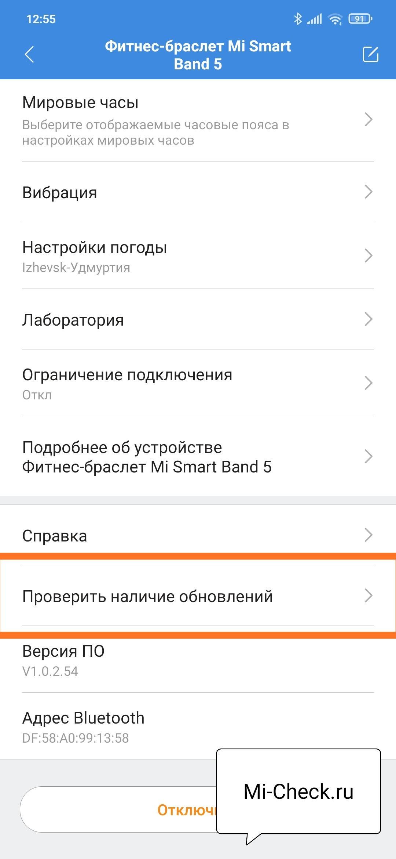 Проверка новой версии прошивки для Mi Band 5