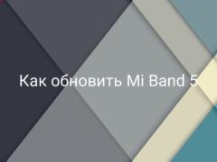 Как обновить прошивку Xiaomi Mi Band 5