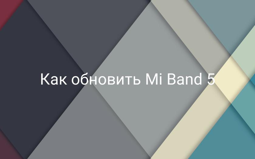 Как обновить Mi Band 5