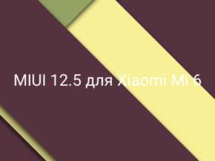 Выйдет ли обновление MIUI 12.5 для Xiaomi Mi 6?