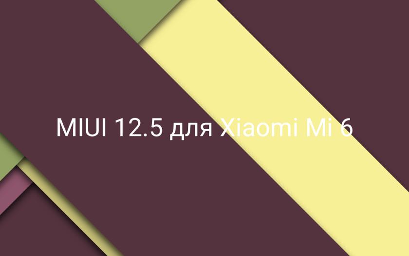 Обновление MIUI 12.5 для Mi 6