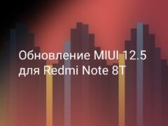 Обновлённая прошивка MIUI 12.5 для Redmi Note 8T: когда появится?