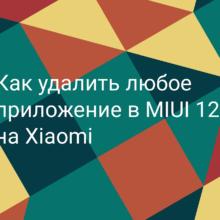 Как удалить приложение в MIUI 12 на Xiaomi (Redmi) и какие программы можно удалять?