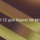 Обновление MIUI 12 для смартфона Xiaomi Mi Mix 2S