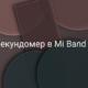 Как на Xiaomi Mi Band 5 включить секундомер