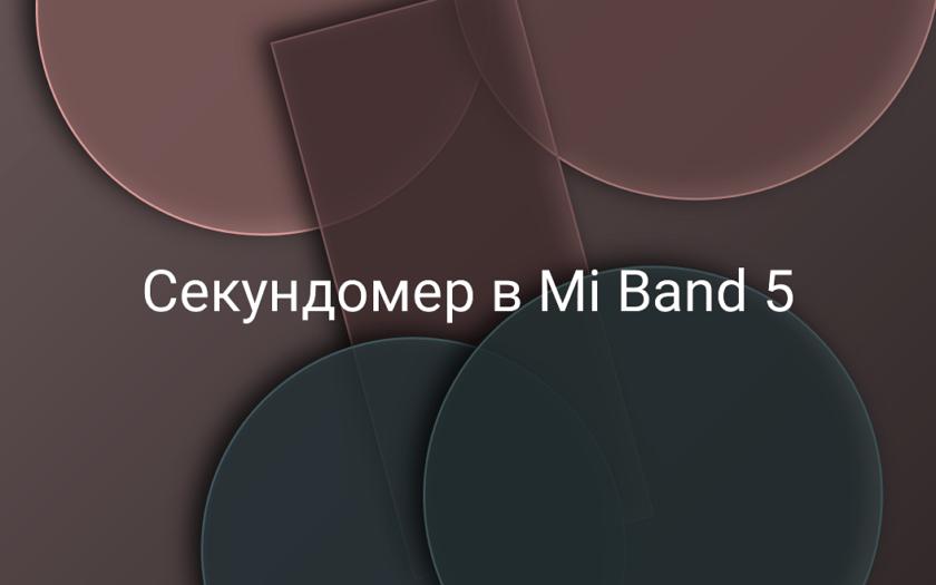 Секундомер в Mi Band 5