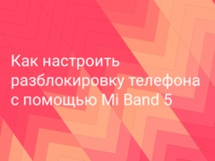 Как настроить разблокировку телефона с помощью Xiaomi Mi Band 5 по Bluetooth в автоматическом режиме