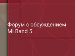 Как найти хороший форум по Xiaomi Mi Band 5