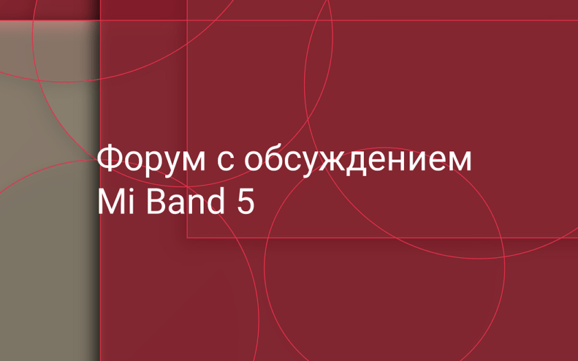 Форум с обсуждением Mi Band 5