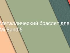 Металлический браслет для Xiaomi Mi Band 5: хромированный и цветной