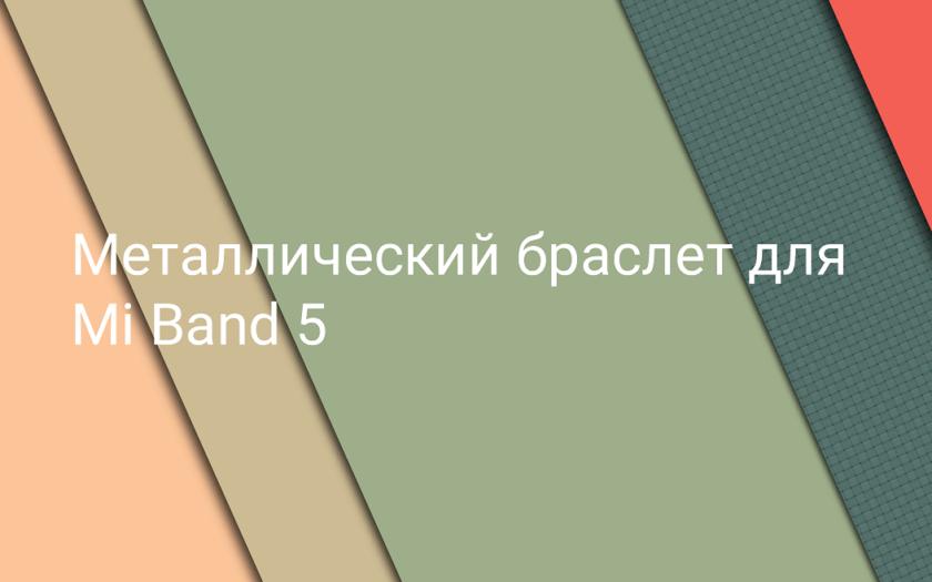 Металлический браслет для Mi Band 5