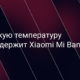 Допустимая температура использования Xiaomi Mi Band 5
