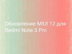 Обновление прошивки с MIUI 12 для Redmi Note 3 Pro