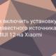 Установка из неизвестных источников в MIUI 12 на Xiaomi (Redmi)