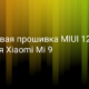 Обновление прошивки MIUI 12.5 для Xiaomi Mi 9 в 2021 году