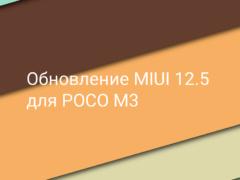 Новая прошивка с MIUI 12.5 для POCO M3 выйдет ориентировочно в третьем квартале 2021 года