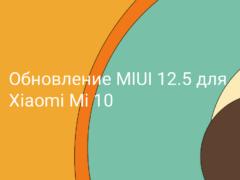 Обновление прошивки MIUI 12.5 для Xiaomi Mi 10
