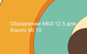 Обновление MIUI 12.5 для Mi 10