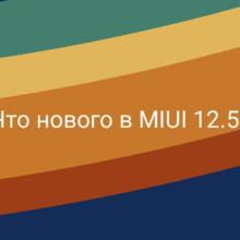 Что нового нас ждёт в MIUI 12.5 в 2021 году