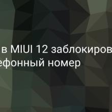 Как в MIUI 12 заблокировать и разблокировать телефонный номер на Xiaomi (Redmi)