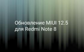Новая прошивка MIUI 12.5 для Redmi Note 8
