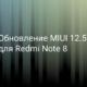Обновление прошивки MIUI 12.5 для Redmi Note 8
