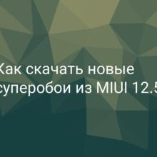 Новые суперобои из MIUI 12.5 «Заснеженные горы»: как найти, скачать и установить