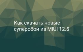Как скачать новые суперобои в MIUI 12.5