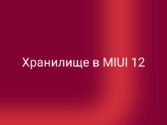 Где найти хранилище в MIUI 12 на Xiaomi (Redmi) и как создать его ярлык на рабочем столе