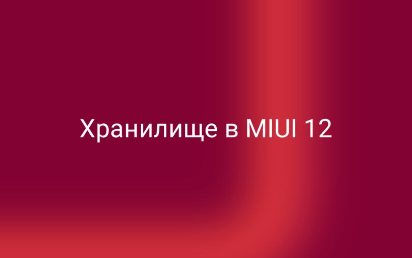 Хранилище в MIUI 12
