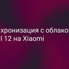 Синхронизация в MIUI 12 с Mi облаком на Xiaomi (Redmi): как включить и выключить