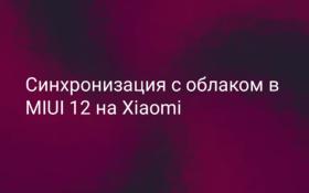 Синхронизация в MIUI 12: включить и выключить