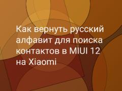 Как вернуть русский алфавит поиска по контактам в MIUI 12 на Xiaomi (Redmi)