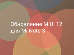 Обновление прошивки MIUI 12 для Mi Note 3