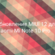 Обновлённая прошивка с MIUI 12 для Xiaomi Mi Note 10 Pro