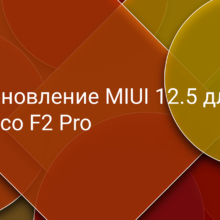 Обновление прошивки MIUI 12.5 для POCO F2 PRO