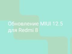 Дата выхода обновления MIUI 12.5 для Redmi 8