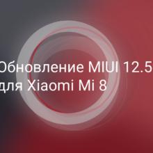 Когда появится обновление MIUI 12.5 для Xiaomi Mi 8