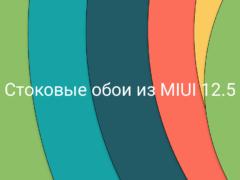 Скачать стоковые обои из MIUI 12.5 в высоком HD качестве полный набор